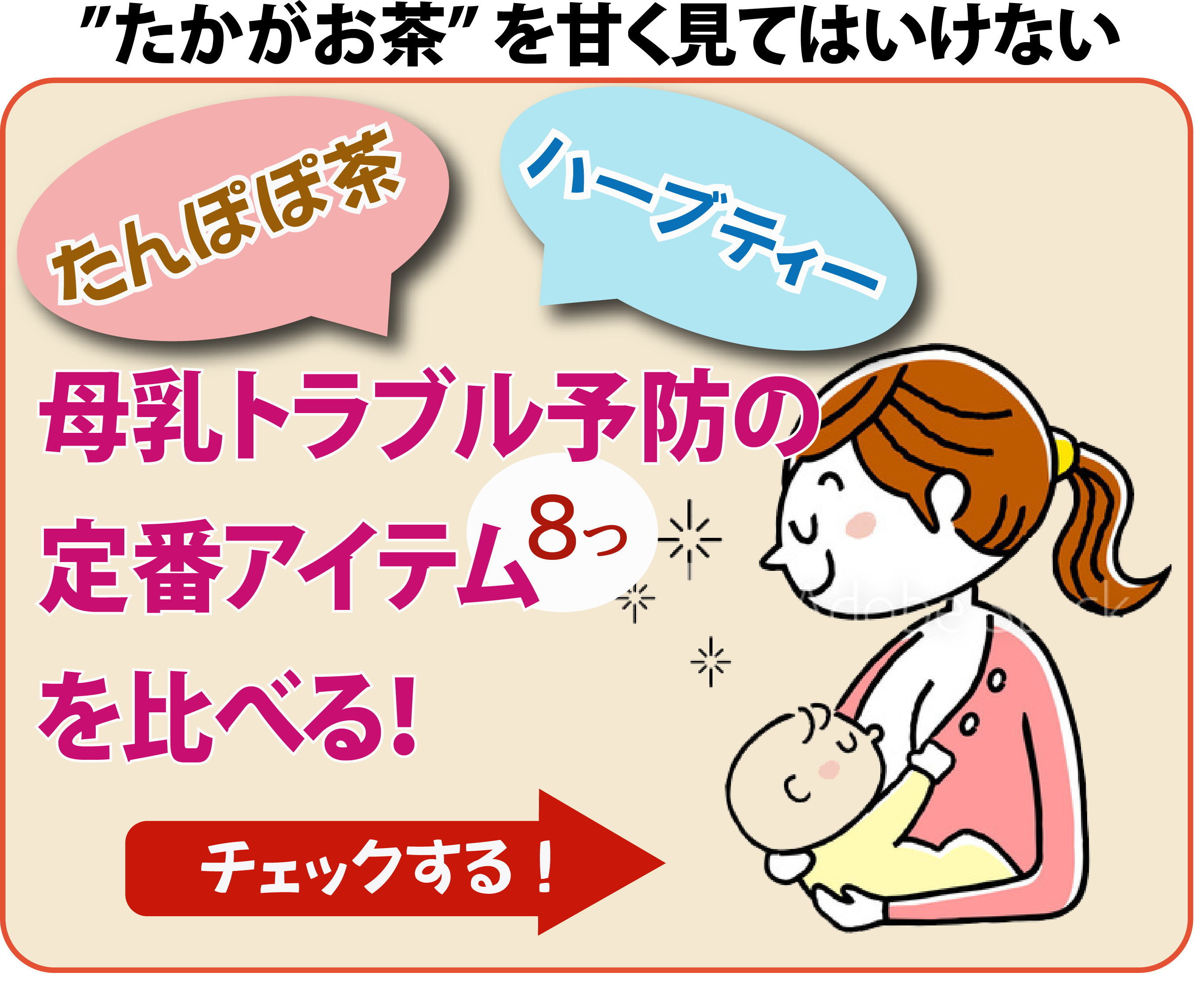 母乳トラブル解消アイテム