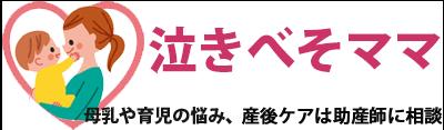 熊本市の助産院-産後ケア・母乳外来